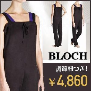 大人バレエ用品 (BLOCH/ブロック)ウォームアップウェア CROISE|mignonballet