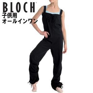 バレエ 子供 ウォームアップ つなぎ ブラック BLOCH mignonballet