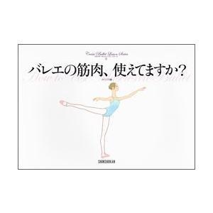 バレエで使う筋肉を大解剖! 図解で説明されていて、わかりやすいエクササイズも♪