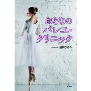 バレエ 書籍 「おとなのバレエ・クリニック」|mignonballet
