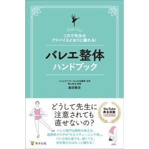 バレエ整体ハンドブック 島田智史 バレエ 本 書籍|mignonballet