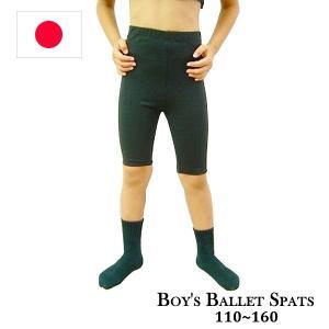 男の子用バレエ5分丈スパッツ (男の子バレエセット対象) −ブラック|mignonballet