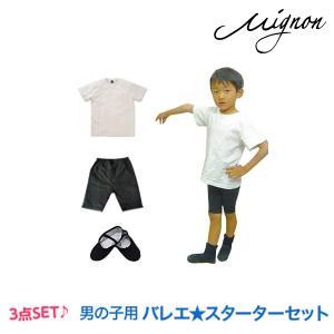 男の子 バレエ ウエア セット(送料無料)|mignonballet