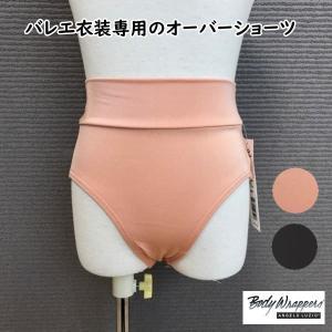 バレエ オーバーパンツ 子供 下着 発表会用ショーツ Bodywrappers|mignonballet