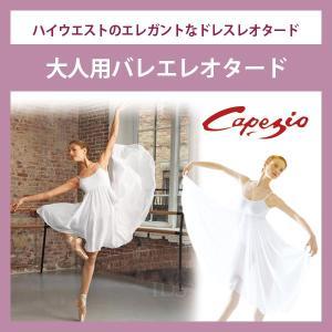 バレエ レオタード 大人 カペジオ ホワイト ドレスデザイン mignonballet