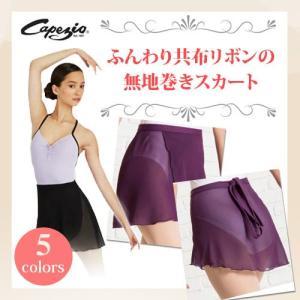 【カペジオ】のふんわり共布リボンの無地巻きスカート 色がたっくさん!!