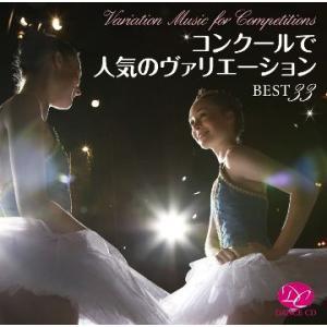 バレエ CD 「コンクールで人気のバリエーション ベスト33