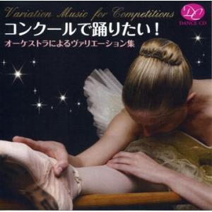 バレエ CD 「コンクールで踊りたい!オーケストラによるバリエーション集」|mignonballet