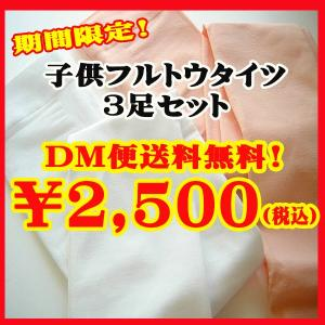 セール バレエ用品 子供用フルトウタイツ 3点セット DM便送料無料|mignonballet