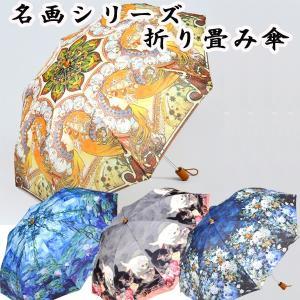 折りたたみ傘 名画シリーズ 4種類 送料無料|mignonballet