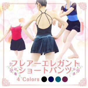 バレエ ショートパンツ 上質ベロア素材 フレアショートパンツ 4色展開 mignonballet