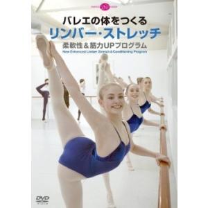 バレエ DVD リンバー・ストレッチ 柔軟性&筋力UPプログラム