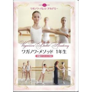 バレエ DVD ワガノワ・メソッド 1年生 初級クラス9-11歳