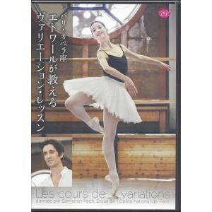 バレエDVD パリ・オペラ座 エトワールが教えるヴァリエーション・レッスン