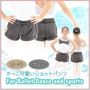バレエ子供 ショートパンツ ウエスト調整可能 ダンスパンツ|mignonballet