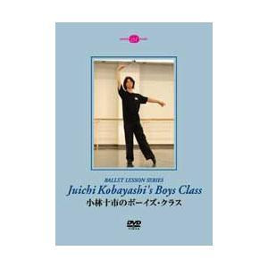 バレエ DVD 「小林十市のボーイズクラス」|mignonballet
