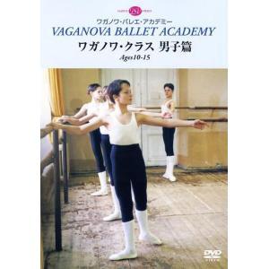 バレエ DVD 「ワガノワクラス 男子編(10〜15歳)」|mignonballet