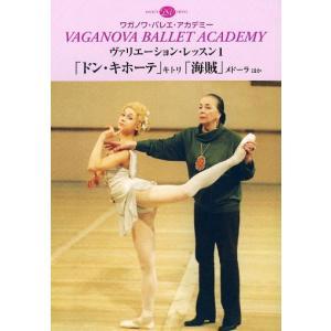 バレエ DVD ワガノワヴァリエーション・レッスン1「ドン・キホーテ」キトリ「海賊」メドーラ 他