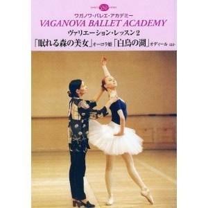 バレエ DVD ワガノワヴァリエーション・レッスン2「眠れる森の美女」オーロラ姫「白鳥の湖」オディール 他|mignonballet