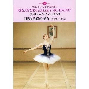 バレエ DVD ワガノワヴァリエーション・レッス...の商品画像