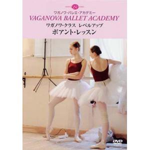 バレエ DVD 「ワガノワ・クラス レベルアップ ポアント・レッスン」|mignonballet
