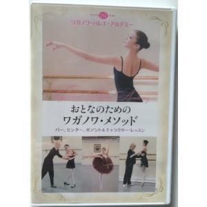 バレエ DVD おとなのためのワガノワ・メソッド
