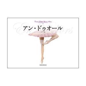 バレエ 書籍 「アン・ドゥオール(クロワゼバレエレッスンシリーズ3)」|mignonballet