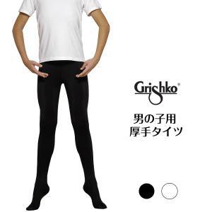 バレエ 男の子タイツ グリシコ 厚手タイツ(ブラック、ホワイト)|mignonballet
