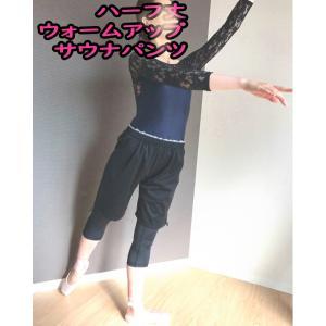 サウナパンツ バレエ 日本製 ハーフ丈 ウォームアップ|mignonballet