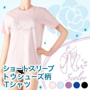 バレエ用品 Tシャツ 半袖 トウシューズ柄 5色展開|mignonballet