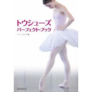 バレエ 書籍 トウシューズパーフェクトブック:トウシューズで踊るすべての方へ!|mignonballet