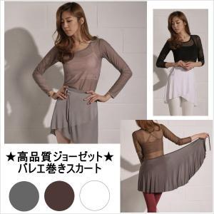 バレエ 巻きスカート inblack 3色展開|mignonballet
