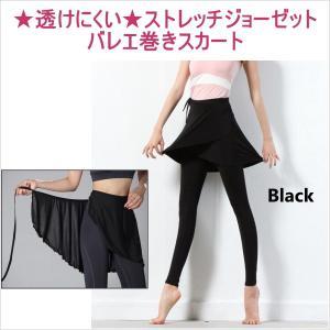 バレエ 巻きスカート inblack 黒 mignonballet