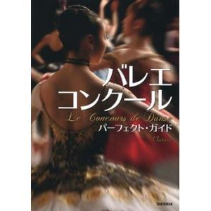 バレエ 書籍 バレエコンクール パーフェクト・ガイド・クララ編|mignonballet