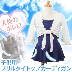 バレエ用品 子供 カーディガン ホワイト 7分袖|mignonballet