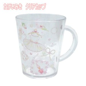 たけいみき プラコップ 日本製 クリアカップ コップ|mignonballet