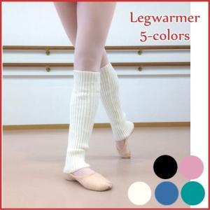 リブ編みレッグウォーマー バレエにおすすめ♪シンプル無地タイプ 寒さ対策に!