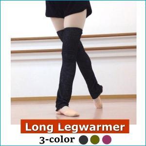 まるでタイツみたいなフィット感♪ 柔らかガーゼニットのロング丈のレッグウォーマー(3色展開)L-68