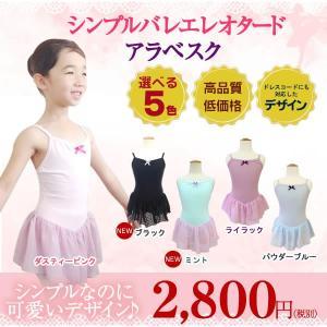 バレエ レオタード 子供 アラベスク スカート付 5色展開|mignonballet