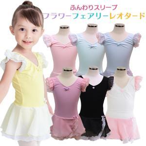 袖とスカートのデザインがふんわりと花びらのよう。 シフォン2枚仕立てのフルタースリーブは優しげで...