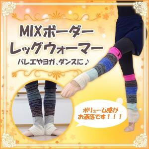 バレエ レッグウォーマー MIXボーダー 飾りボタン付き mignonballet