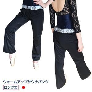 サウナパンツ バレエ 日本製 ロング丈 ウォームアップ|mignonballet