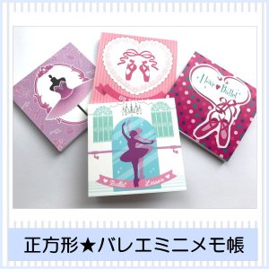 バレエ柄 メモ帳 正方形 ギフト|mignonballet