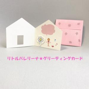 リトルバレリーナ ミニグリーティングカード 封筒付き|mignonballet