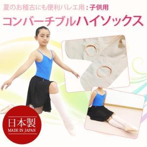 MadeinJapan!!足裏に穴あり。トウシューズレッスンに最適♪  【日本製】子供用コンバーチブ...