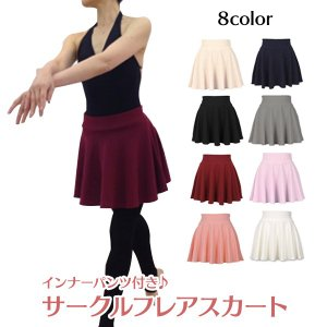 バレエ スカート インナーパンツ付 サークルフレアスカート 全8色バレエ用品