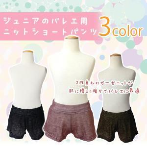 バレエ 子供 ショートパンツ ガーゼニット素材 3色展開|mignonballet