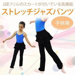 バレエ 子供 ジャズパンツ スカート付 120cm〜150cm|mignonballet