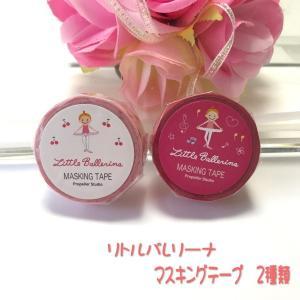 リトルバレリーナ マスキングテープ ピンク レッド 2種類 バレエ|mignonballet