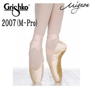 バレエ用品 トウシューズ グリシコ 「2007」M-PRO |mignonballet